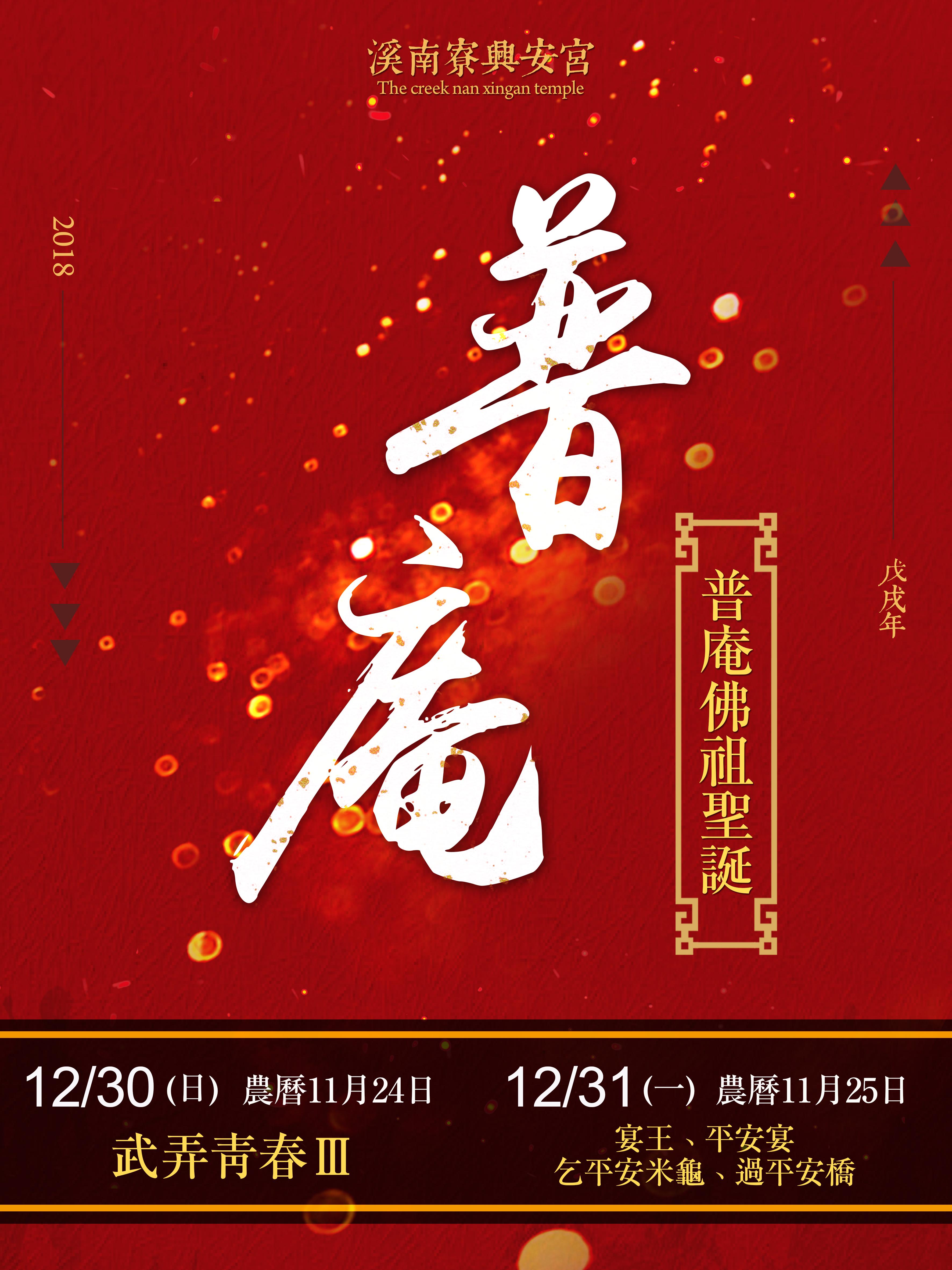 普庵佛祖聖誕海報2